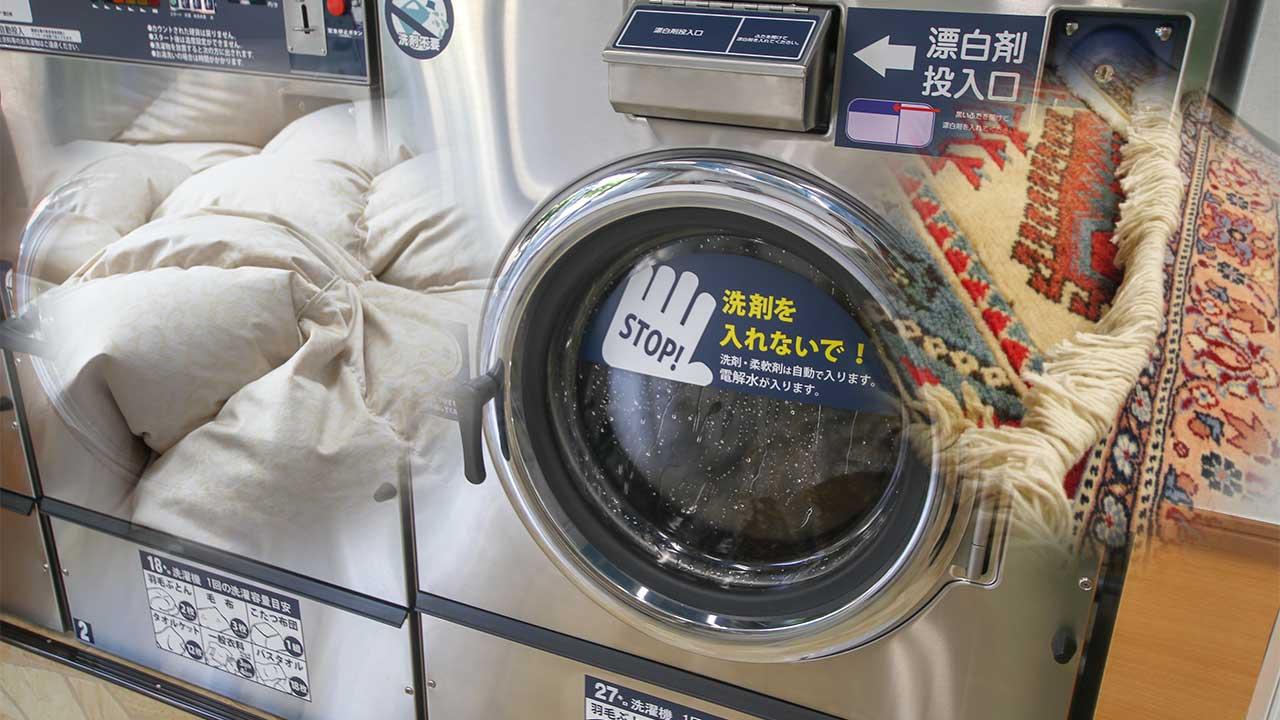 布団・カーペット丸ごとお洗濯