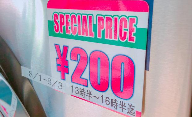 サマーセール全洗濯機200円