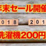 12/17(木)2018年今年最後の『年末セール』開催!