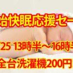 1/25(金)年始快眠応援セール開催!