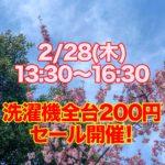 2/28(木)ゲリラセールを開催!