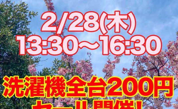 200円セール