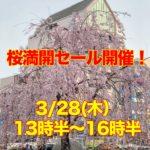 桜満開セール開催!この機会に花粉を撃退しましょう♫