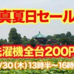 暑い日が続きます『5/30真夏日セール開催!』