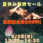 8月28日13時半〜14時半夏休み最終セール開催!