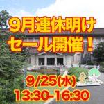 9/25(水)13時半〜16時半「9月連休明けセール」開催!