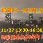11/27(水)13時半〜16時半「紅葉セール2019」開催!
