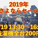 2019年さよならセール開催!