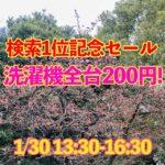 1月30日(木)13:30-16:30 検索1位記念セール開催!
