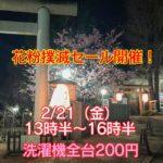 2月21日(金)花粉撲滅セール開催!