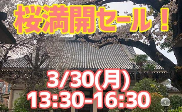 桜満開セール2020