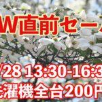 4/28(火)GW直前セール開催!