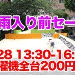5/28(木)梅雨入り前セール開催!