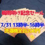 7/31梅雨明け記念セール開催!