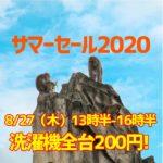 8/27(木)ダニ撲滅を応援!サマーセール2020開催!