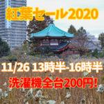 11/26秋も深まり紅葉セール2020開催!