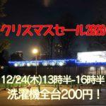 12/24クリスマスセール2020!上野動物園臨時休暇で残念( ;  ; )