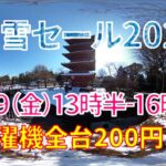 寒い冬だからフカフカ布団で夜を過ごしましょう♪『初雪セール2021』開催!
