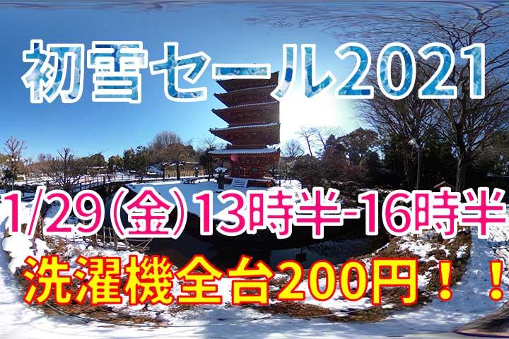 初雪セール2021