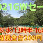 上野動物園も休園の中、2021年GWセール開催!