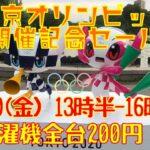 布団丸洗いで寝汗を吹き飛ばせ!「東京オリンピック開催記念」特別セール