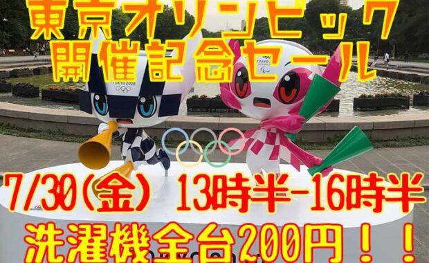 「東京オリンピック開催記念」特別セール